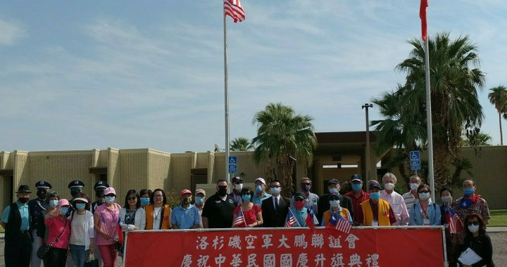 Needles, CA: National Day of the Republic of China 2020 celebrated locally with a 10-10 ceremony and luncheon.