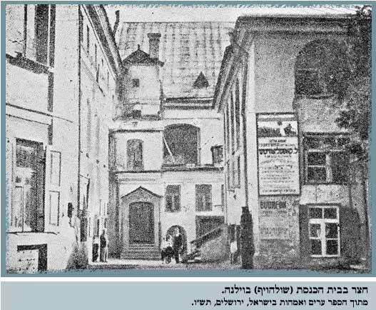 "Image result for קלויז הגר""א בווילנה"