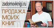 Книги Михаила Задорнова по минимальной цене
