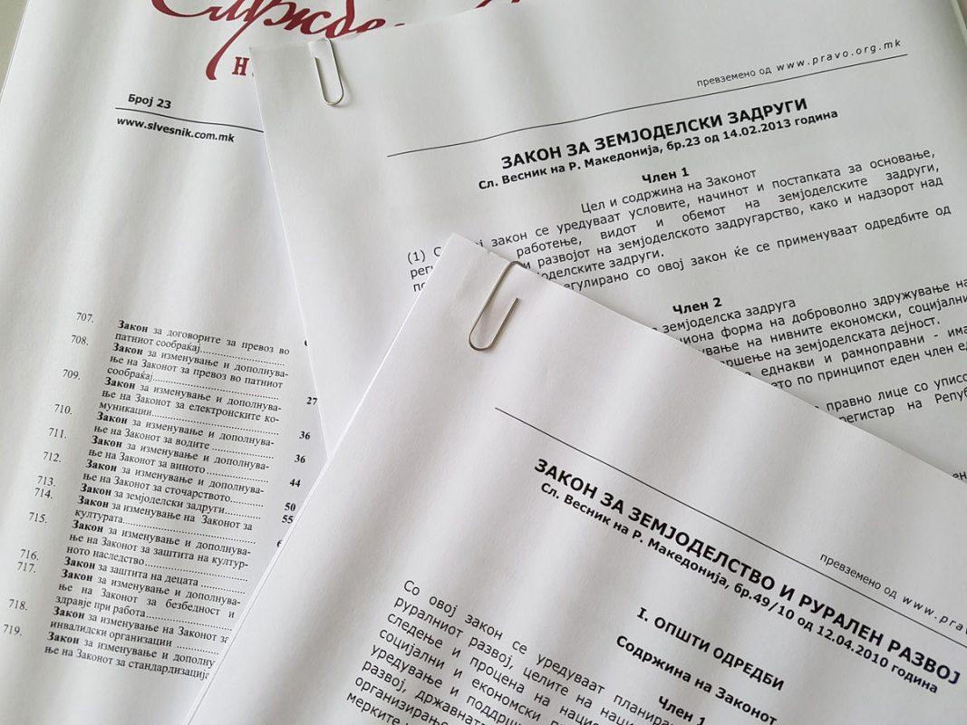 Закони и програми