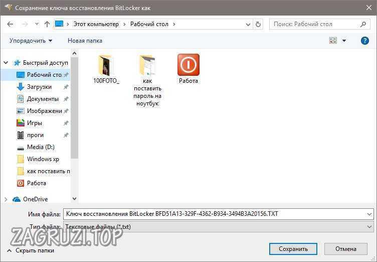 Мето сохранения ключа BitLocker