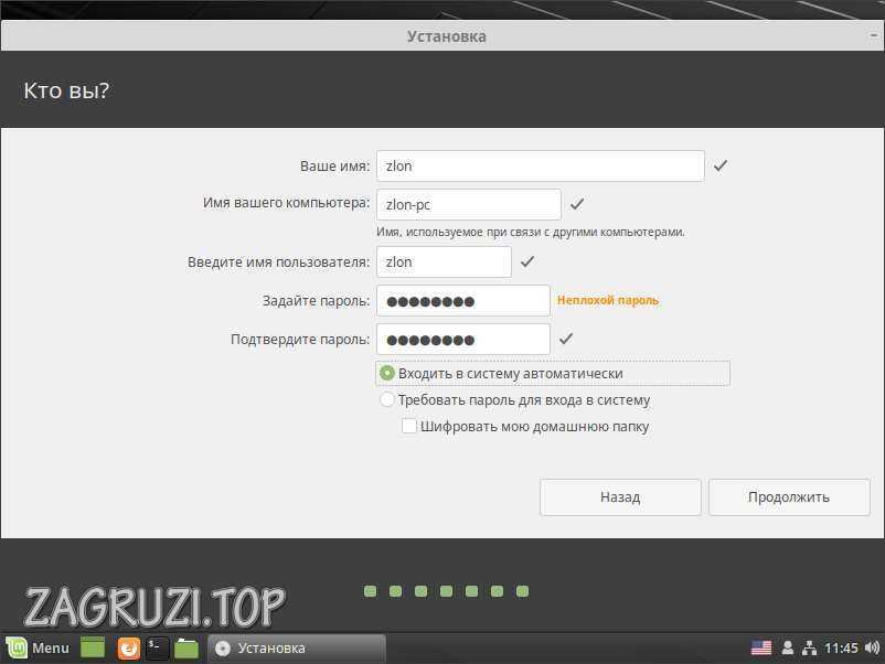 Пароль ноутбука при установке Linux