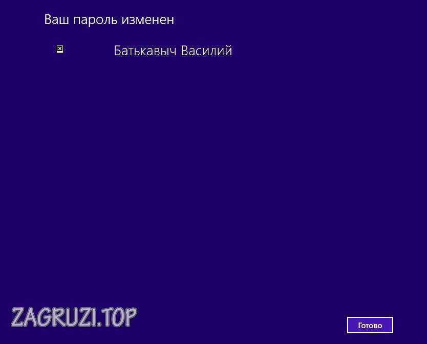 Пароль в Windows 8 изменен