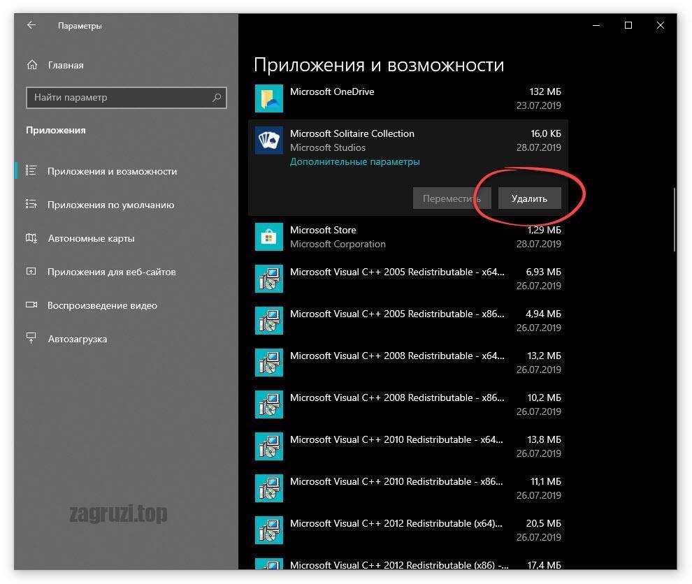Botão Remover aplicativo desnecessário no Windows 10