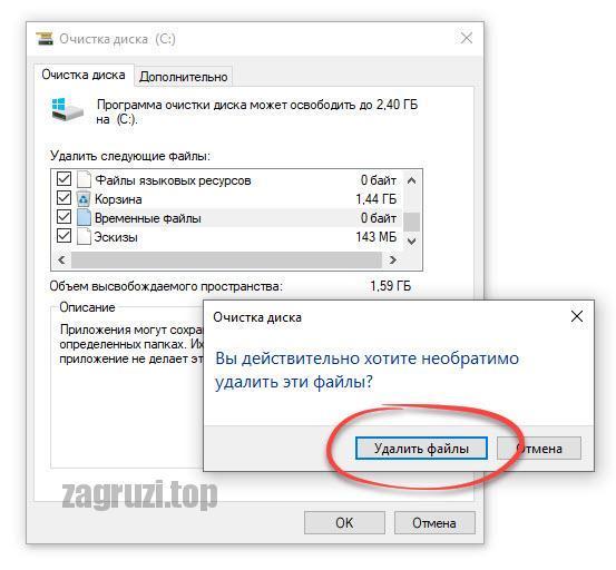 Vahvistus tarpeettomien tiedostojen poistamisesta Windows 10: ssä