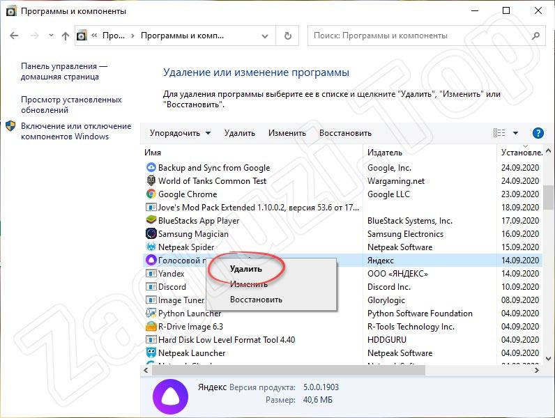 Tlačítko Smazat program v ovládacím panelu Windows 10