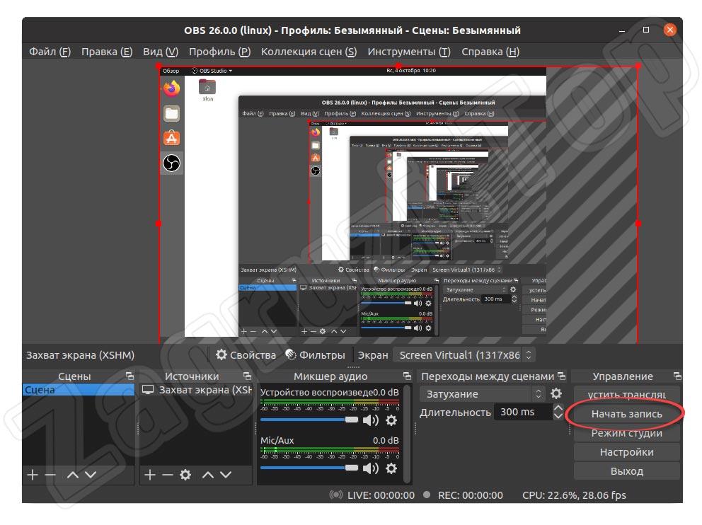 开始在Linux中录制笔记本电脑屏幕