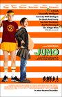 Go see Juno