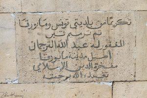 La coupole d'Abdallah at Turjuman عبد الله الترجمان