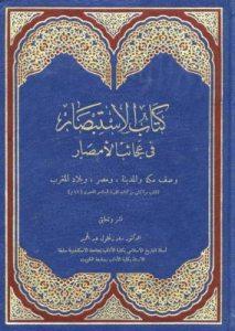 كتاب الاستبصار في عجائب الامصار