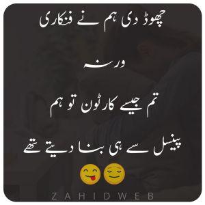 Chord Di Hum Ne Fankari Sahib