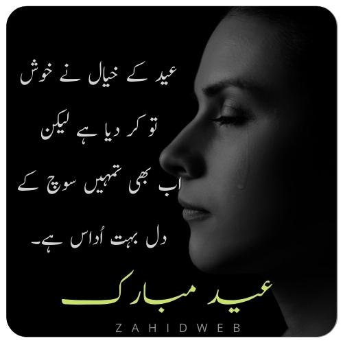 Eid Mubarak Sad Quotes in Urdu