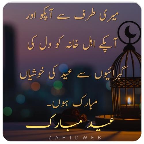 Happy Eid Mubarak 2021 Wish Quotes in Urdu