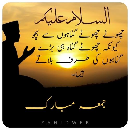 Juma Mubarak Wishes in Urdu