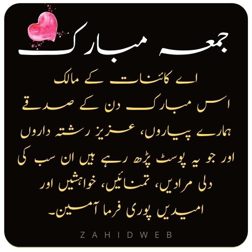 Jumma Mubarak to All Friends