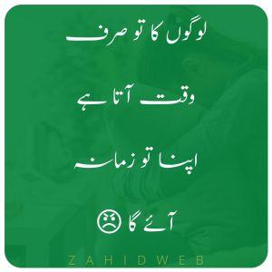 Logon Ka Tu Sirf Waqt Aata Hai