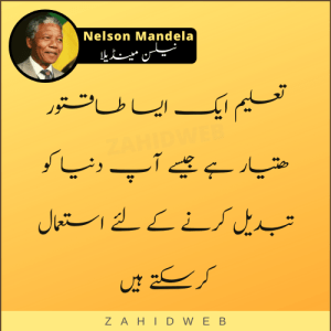 Nelson Mandela Quotes about Education in Urdu and Hindi