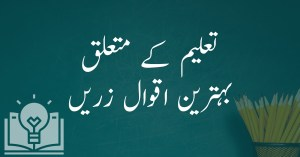 Quotes About Education in Urdu and Hindi
