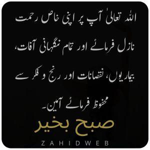 Ranj o Fikar Se Mehfooz Farmaye Ameen