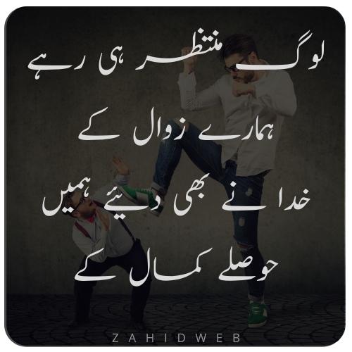 Selfishness Poetry in Urdu