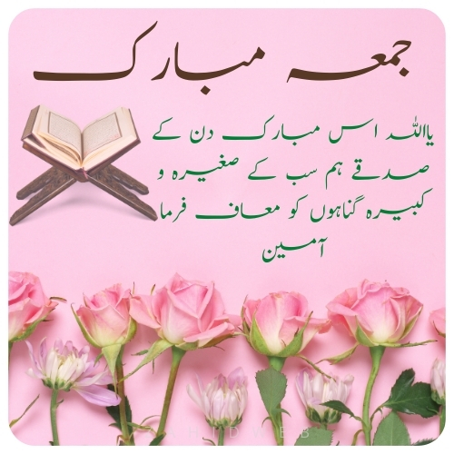 Special Day of Jumma in Islam Quotes