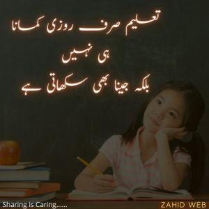 Taleem Sirf Rozi Kamana He Nahi