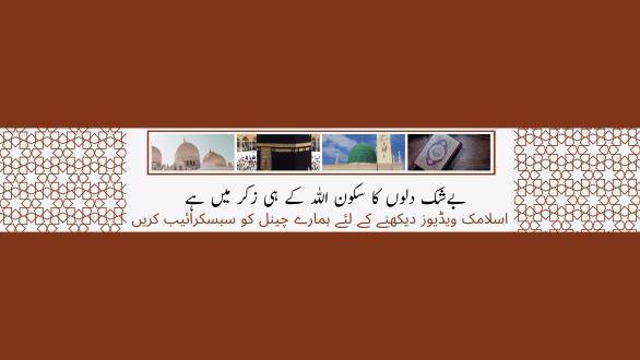 Best Isalmic Youtube Channel Art Design in Urdu