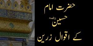 Hazrat Imam Hussain Quotes in Urdu – Top Best Islamic Saying
