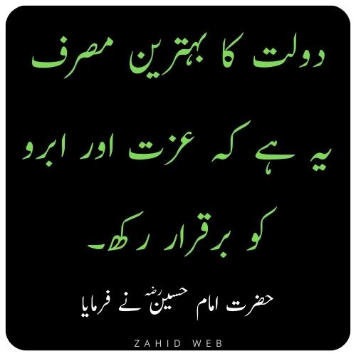 Izzat or Abro Ko Barqarar Rakho