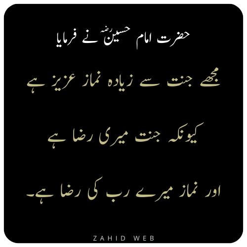 Jannat Se Ziada Namaz Azeez Hai