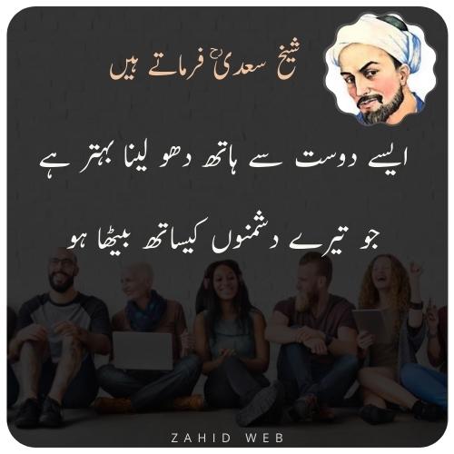 Sheikh Saadi Poetry in Urdu Hindi