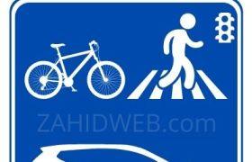 Pakistan Traffic Signs Book Pdf in Urdu Guide