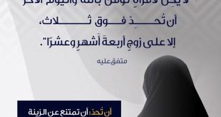 إسلاميات - حداد المرأة