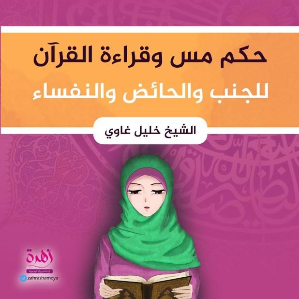 فقه - حكم مس وقراءة القرآن للجنب والحائض والنفساء