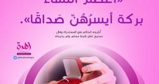 الخطوبة والزواج - أعظم النساء بركة أيسرهن صداقا