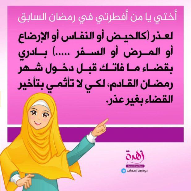 رمضان - ضرورة قضاء ما فاتك من رمضان السابق قبل دخول رمضان القادم لكي لا تأثمي