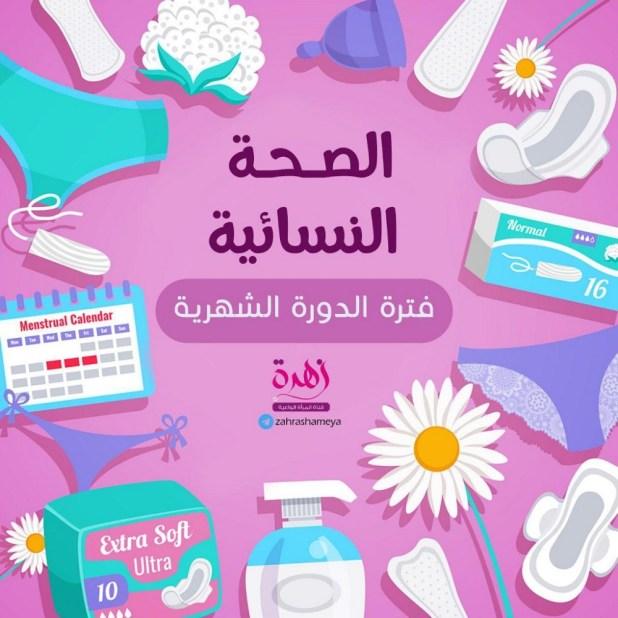 كيف أهيئ صغيرتي للبلوغ - الصحة النسائية