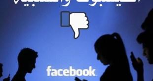 آدم وحواء - الفيسبوك والسلبية