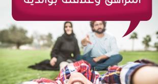 المراهقة والمراهقون - علاقة المراهق بوالديه
