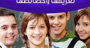 المراهقة والمراهقون - المراهقة تعريفها وخصائصها