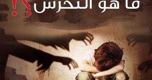 طفلي والحماية من التحرش - ما_هو_التحرش؟
