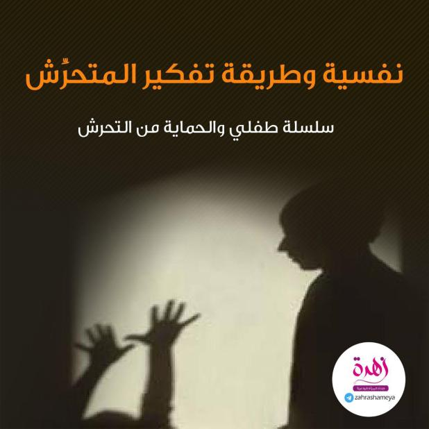 طفلي والحماية من التحرش - نفسية وطريقة تفكير المتحرش