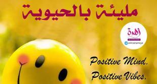 التطوير الشخصي - لحياة إيجابية مليئة بالحيوية