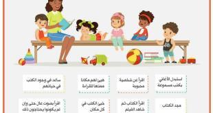 رسائل تربوية - كيف تجعل طفلك يحب القراءة؟