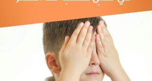 نصائح في تربية الأولاد - اغرسي الحياء في نفس طفلك منذ الصغر
