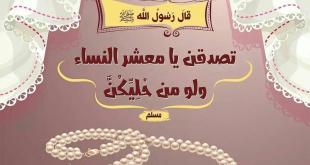منوعات إسلامية - تصدقن يا معشر النساء