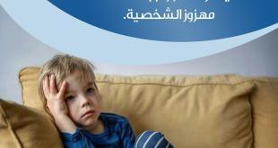 نصائح في تربية الأولاد - حذارِ من تحطيم إرادة طفلك لجعليه مطيعا مستسلما لك