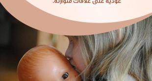 نصائح في تربية الأولاد - عودي ولدك على العلاقات المتوازنة