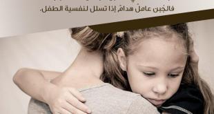 نصائح في تربية الأولاد - لا تهزئي بمخاوف الطفل أبدا