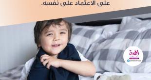 نصائح في تربية الأولاد - علميه الاستقلال في شؤونه الخاصة والاعتماد على نفسه